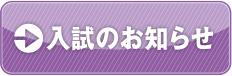 バナー:入試のお知らせ