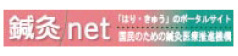 バナー:鍼灸net