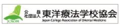 バナー:東洋療法学校協会