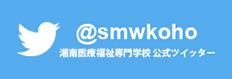 バナー:湘南医療専門学校公式twitter