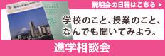 バナー:進学相談会