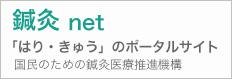 バナー:鍼灸ネット