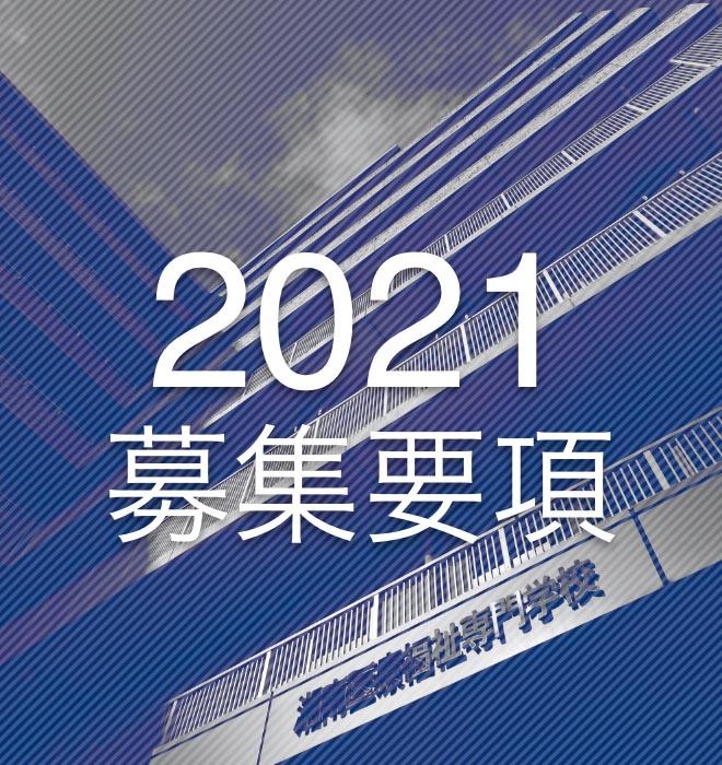 バナー:2021年度募集要項