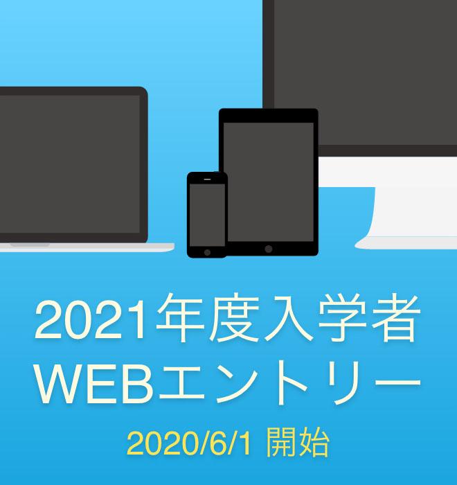 バナー:WEBエントリー