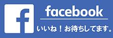 バナー:facebook