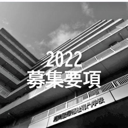 バナー:2022年度募集要項