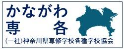 一般社団法人神奈川県専修学校各種学校協会